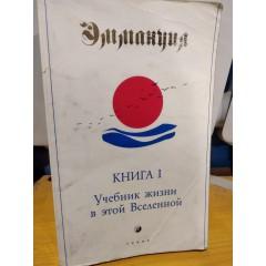 Эммануил. Книга 1. Учебник жизни в этой Вселенной (2007)