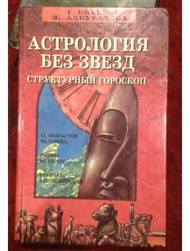 Астрология без звезд. Структурный гороскоп (1995)