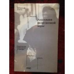 Анатомия религиозной веры (1980)