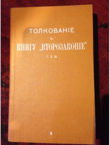 Толкование на Пятикнижие (1990)