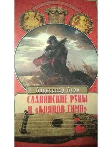"""Славянские руны и """"Боянов гимн"""" (2000)"""