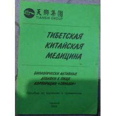 Тибетская китайская медицина (2000)