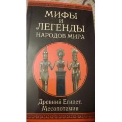 Мифы и легенды народов мира. Древний Египет. Месопотамия (2006)