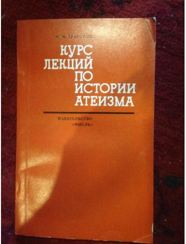Курс лекций по истории атеизма (1970)