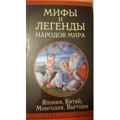 Мифы и легенды народов мира. Япония, Китай, Монголия, Вьетнам (2006)