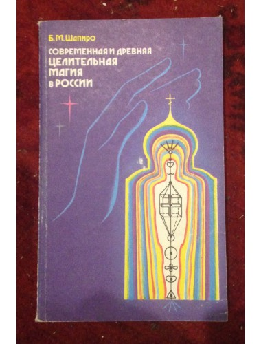 Современная и древняя целительная магия в России (1992)