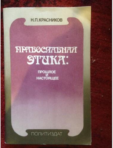Православная этика: Прошлое и настоящее (1981)