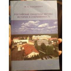 Российские Свидетели Иеговы: история и современность (2002)