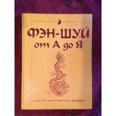 Фэн-шуй от А до Я (2008)