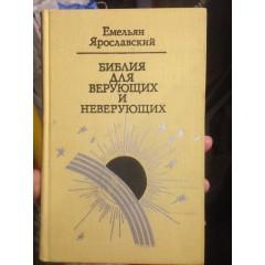 Библия для верующих и неверующих (1977)