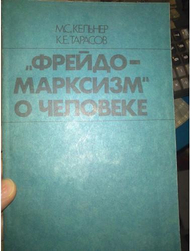 Фрейдо-Марксизм о человеке (1989)
