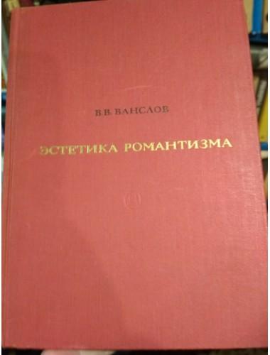 Эстетика романтизма (1966)