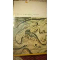 Песни южных славян (1976)