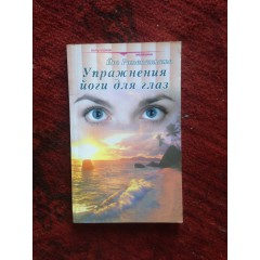 Упражнения йоги для глаз (2006)