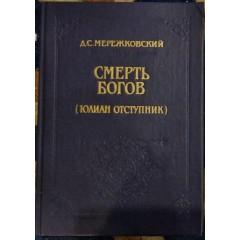 Смерть Богов (Юлиан отступник) (1991)