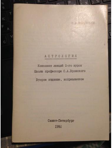 Астрология: Конспект лекций 2-го курса (1992)