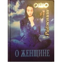 О женщине (2002)