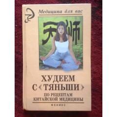 """Худеем с """"Тяньши"""" по рецептам китайской медицины (2004)"""