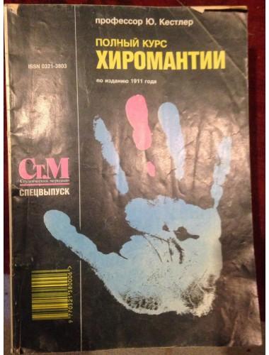 Полный курс хиромантии (1992)