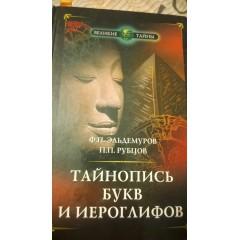Тайнопись букв и иероглифов (2005)