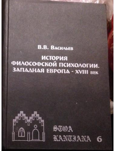 История философской психологии. Западная Европа - XVIII век (2003)
