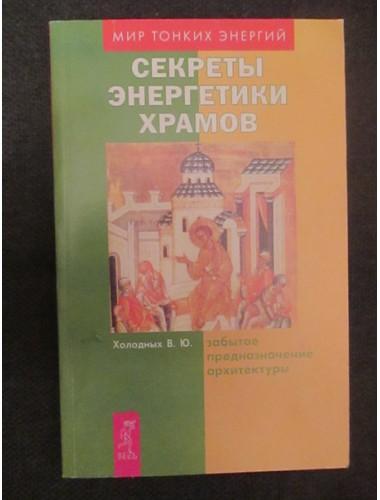 Секреты энергетики храмов (2004)