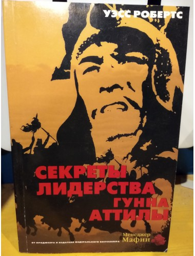 Секреты лидерства Гунна Аттилы (2003)