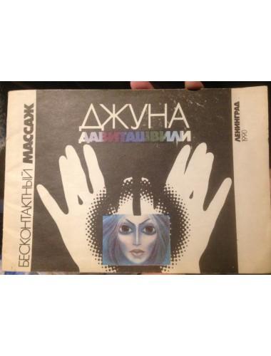 Бесконтактный массаж (1990)
