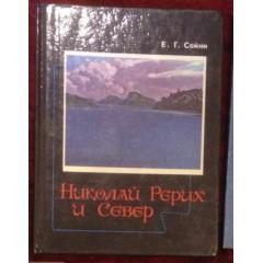 Николай Рерих и Север (1987)