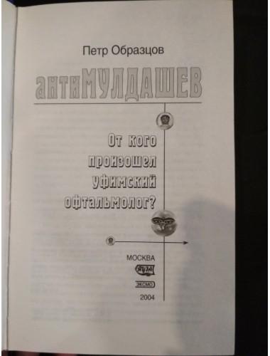 антиМулдашев. От кого произошел уфимский офтальмолог? (2004)