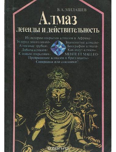Алмаз: Легенды и действительность (1999)