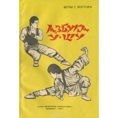 Азбука у-шу (1990)
