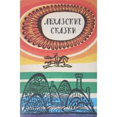 Абхазские сказки (1985)
