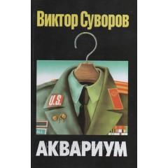 Аквариум (2004)