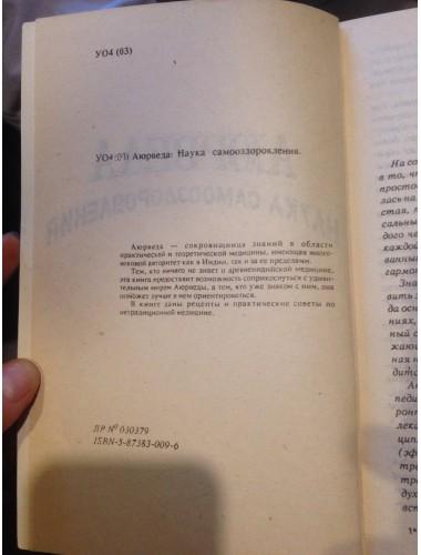 Аюрведа: Наука самоисцеления (1996)