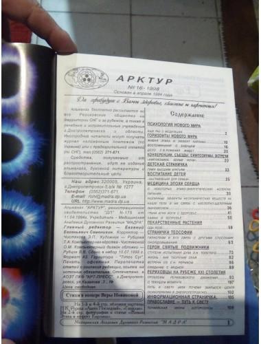 """Арктур (Альманах Медицинской Академии Духовного Развития """"МАДРА""""), №16 (1998)"""