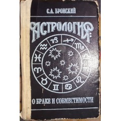 Астрология: О браке и совместимости (1990)