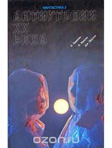 Антиутопии XX века (Сборник) (1989)