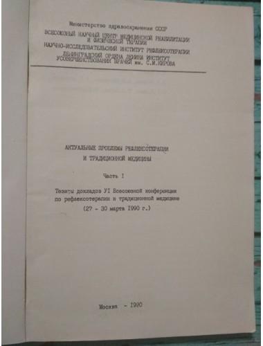 Актуальные проблемы рефлексотерапии и традиционной медицины (в 2-х частях) (1990)