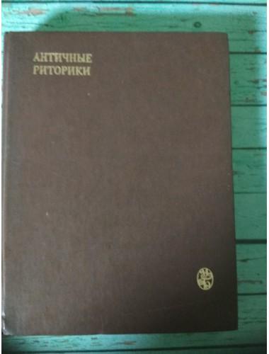 Античные риторики (1978)