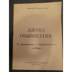 Азбука гомеопатии (1990-е?)