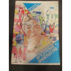 Аутотренинг + физкультура (1989)