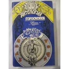 Антология гороскопов. Звезды и судьбы (1994)