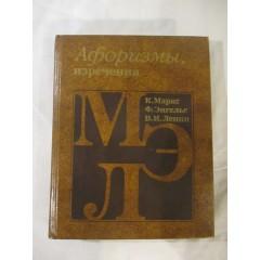 Маркс, Энгельс, Ленин: Афоризмы, изречения (1987)