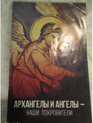 Архангелы и Ангелы - наши покровители (2014)