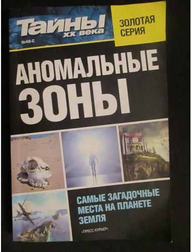 Аномальные зоны: Самые загадочные места на планете Земля (2010)