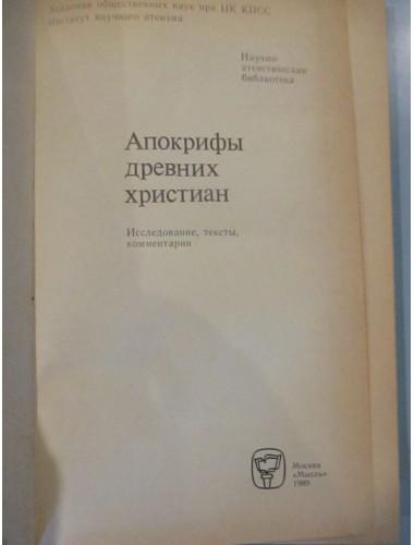 Апокрифы древних христиан (1989)