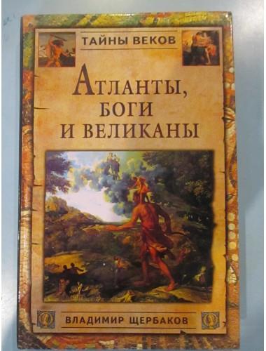 Атланты, боги и великаны (Новый взгляд на истоки цивилизации) (2003)