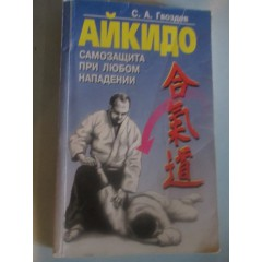 Айкидо / Айки-Джитсу (1997)