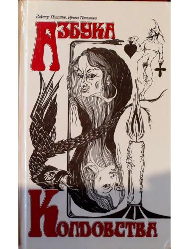 Азбука колдовства (1992)
